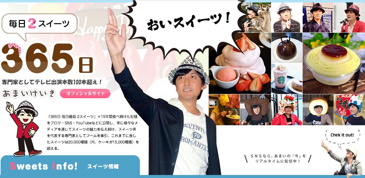 ススイーツ専門家 あまいけいき 本名 福田弘亘(ふくだひろのぶ) 静岡県出身 オフィシャルサイト
