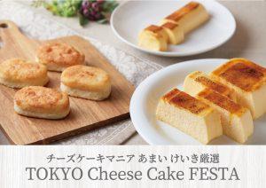 TOKYO Cheese Cake FESTA-東京チーズケーキフェスタ-終了御礼!